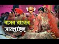Download বাসর রাতের সারপ্রাইজ (Bashor Rater Surprise ) | Bangla Romantic Valobashar Golpo 2018 Video