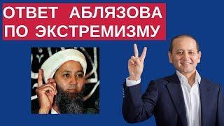 Download Ответ Аблязова по экстремизму Video