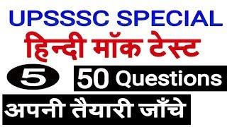Download Hindi mock test for upsssc part-5, ग्राम पंचायत अधिकारी और ग्राम विकास अधिकारी के लिए महत्वपूर्ण Video
