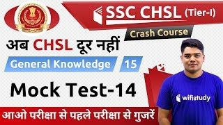 Download 8:00 PM - SSC CHSL 2018 | GK by Sandeep Sir | Mock Test (Day #14) Video