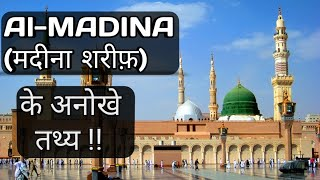 Download मदीना शरीफ़ एक पवित्र शहर // Amazing facts about Madina city in hindi Video