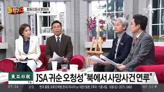 Download 오청성, 사망사건 연루…합동신문서 밝혀져 Video