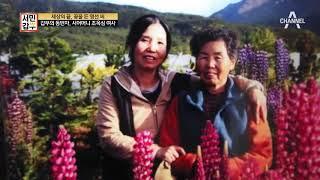Download 한국보다 우수아이아가 더 고향 같다는 시어머니! 모두가 꿈꾸는 농장의 미래는? |서민갑부 200회 Video