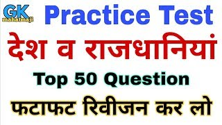 Download Mock Test | विश्व के सभी देश एवं राजधानियां | Countries and Capitals | Railway group d, ssc Video