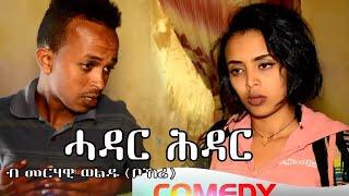 Download HDMONA New Eritrean Comedy 2017 : ሓዳር ሕዳር መርሃዊ ወልዱ Hadar Hdar by Merhawi Woldu Video