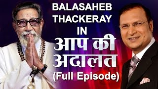 Download Balasaheb Thackeray in Aap Ki Adalat (Full Interview) Video