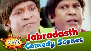 Download Vadivelu Jabardasth Telugu Comedy Back 2 Back Comedy Scenes || Latest Telugu Comedy 2016 Video