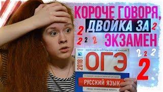Download КОРОЧЕ ГОВОРЯ, ДВОЙКА ЗА ЭКЗАМЕН Video