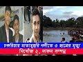 Download চকরিয়ায় মাতামুহুরি নদীতে ৩ ছাত্রের মৃত্যু, নিখোঁজ ২, দাফন সম্পন্ন ।। Bangla News Today Video