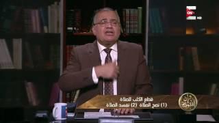 Download وإن أفتوك - حكم قطع الكلب للصلاة .. د. سعد الهلالي Video