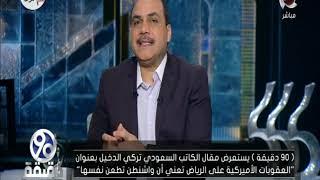 Download 90 دقيقة | مقال الكاتب ″تركي الدخيل″ بعنوان ″العقوبات الأمريكية على الرياض تعني أن وشنطن تطعن نفسها″ Video