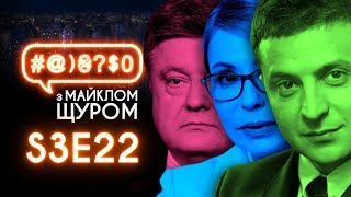 Download Вибори, Зеленський, Порошенко, Тимошенко, Ющенко, Кучма, Потап: #@)₴?$0 з Майклом Щуром #22 Video