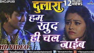 Download हम खुद ही चल जाईब | Hum Khud Hi | Latest Bhojpuri Song 2017 | Pradeep Pandey ″Chintu″, Tanushree Video