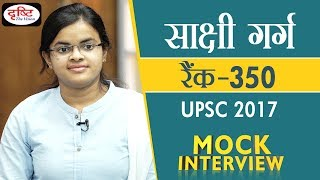 Download Sakshi Garg, 350 Rank, Hindi Medium, UPSC-2017 : Mock Interview Video