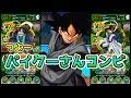 Download 【ドッカンバトル】ベジットブルーとゴジータサンドで悟空ブラックの超激戦!【Dokkan Battle】 Video