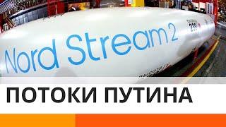 Download Чем угрожают потоки Путина украинскому газу Video