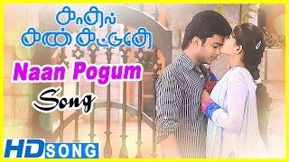 Download Kadhal Kan Kattudhe Movie Scenes   Naan Pogum Song   KG   Athulya   Pavan Video