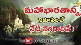 Download Cities Of Mahabharata In Present Day || బయటపడ్డ మహాభారత కాలం నాటి నగరాలు || With Subtitles Video
