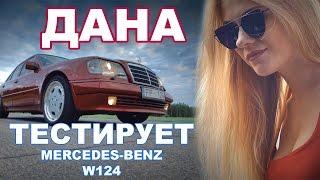 Download Дана тестирует Mercedes-Benz W124 1992 Video
