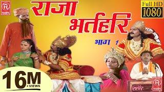 Download राजा भर्तहरि भाग - 1 #Raja Bharthari Part - 1 #Lok Katha 2017#Rathore Cassettes HD Video