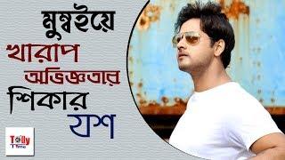 Download মুম্বইয়ে খারাপ অভিজ্ঞতার শিকার Yash Dasgupta Video