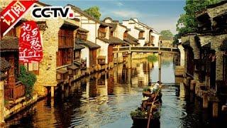 Download 《记住乡愁 第三季》 20170102 第一集 乌镇——枕水人家 立志进取   CCTV-4 Video