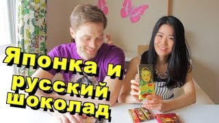 Download Японка Марико пробует русский шоколад. Сравниваем с японским Video