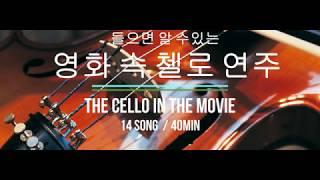 Download 들으면 알 수있는 영화속 첼로 연주곡 14곡 새벽 감성 영화음악 클레식콤파스 Video