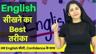Download English सीखने का Best तरीका I Best Ways to Learn English Faster I अब English बोलो, Confidence के साथ Video