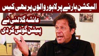 Download Imran no longer popular, lost Lahore by-election - Ayesha Gulalai - Headlines - 3 PM - 19 Sep 2017 Video