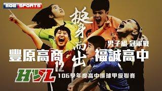 Download 106HVL 豐原高商 - 福誠高中 男子組冠軍戰 決賽 高中排球聯賽 網路直播 Video