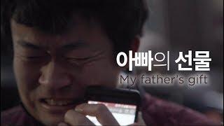 Download [감동영상] 아빠의 선물(My father's gift) Video