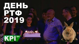 Download Концерт День РТФ 2019 Video