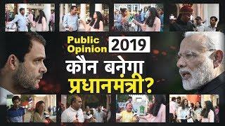 Download Public Opinion: Rahul vs Modi 2019 में कौन बनेगा Prime Minister? Video