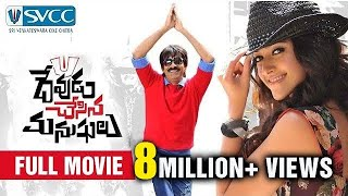 Download Devudu Chesina Manushulu Telugu Full Movie | Ravi Teja | Ileana | Prakash Raj | Puri Jagannadh Video