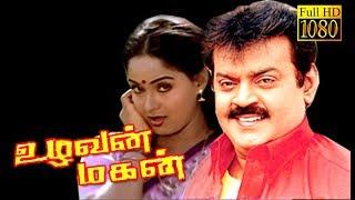 Download Uzhavan Magan | Vijayakanth,Radha, Radhika | Superhit Tamil Movie HD Video