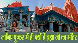 Download जानिए पुष्कर में ही क्यों हैं ब्रह्मा जी का मंदिर Video
