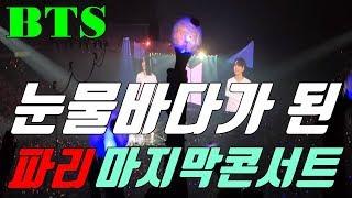 Download 눈물바다가 된 BTS 유럽투어 마지막 콘서트 (어마무시한 프랑스 아미들) Video