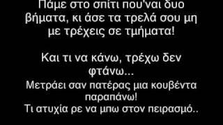 Download Kur astynome lyrics stoixoi Video