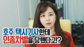 Download 김이브님♥호주에서 난생 처음 겪어본 인종차별 Video