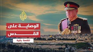 Download للقصة بقية - لماذا تنازع السعودية الأردن الوصاية على المقدسات بالقدس؟ 🇸🇦 🇵🇸 Video