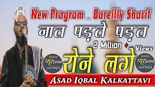 Download Asad iqbal New Andaaz Mai - 2018 || Noor Ka Aesa Sarafa || In Sahjanpur Bareilly Sharif Video