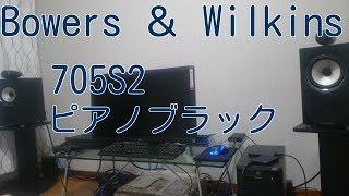 Download Bowers & Wilkins B&W 705 S2 ピアノ・ブラック 高級スピーカー 購入 Video