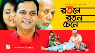 "Download Bangla Natok ""Rotone Roton Chine"" HD 1080p 