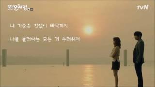 Download 정승환 - 너였다면 (또 오해영 OST Part 5) 가사 Video