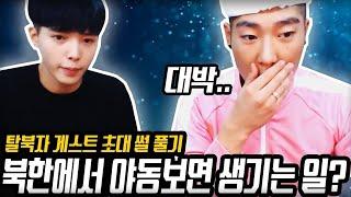 Download 턱형 북한 탈출한 게스트 초대 (탈북스토리&북에서 야동을 보면은..) Video