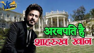 Download 200 करोड़ के घर में रहते हैं शाहरुख, 26 साल में बनाई 40 अरब की संपत्ति  Shahrukh Khan Net Worth Video