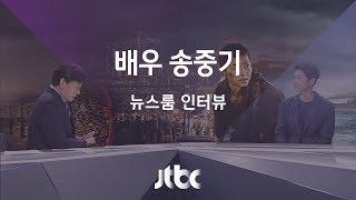Download [인터뷰 풀영상] 배우 송중기 (2017.07.27) Video