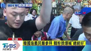 Download 韓國瑜義民廟參拜 韓粉擠爆喊「總統好」 Video