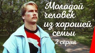 Download Молодой человек из хорошей семьи (2 серия) (1989) фильм Video